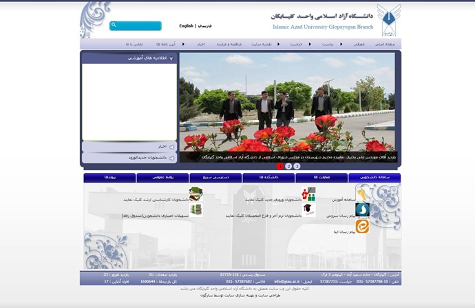 Islamic Azad University of Golpayegan